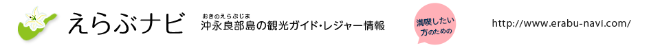 えらぶナビ 沖永良部島の観光情報サイト