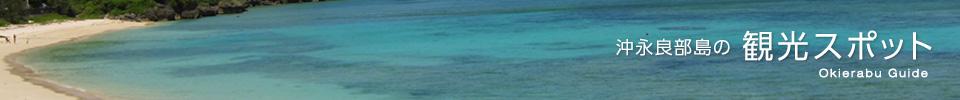 沖永良部島の観光スポット