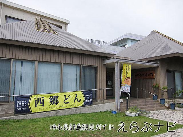 西郷南洲記念館 沖永良部島