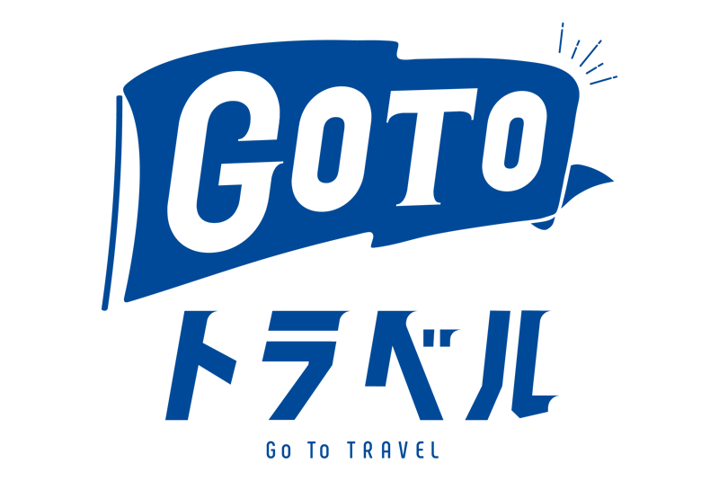 GoToトラベル沖永良部島
