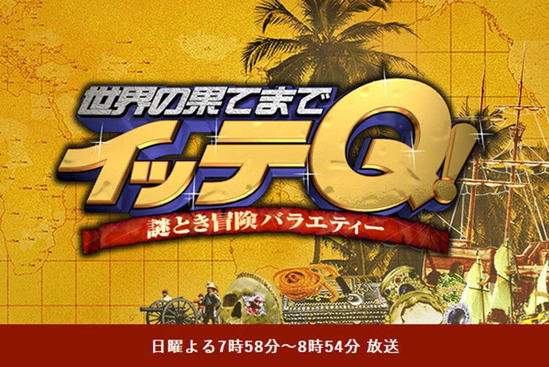 世界の果てまでイッテQ/日本テレビ